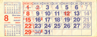 A panel from a typical calendar, showing the month of August 2004 (B.E. 2547). Note that lunar dates are also provided.