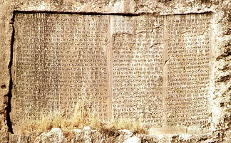Trilingual inscription of Xerxes I at Van Fortress in Turkey