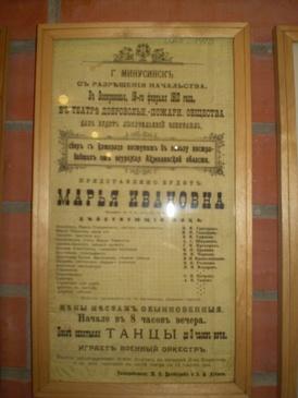 Театральная афиша. 18 февраля 1912 года. После спектакля танцы до 3 часов ночи. Экспонат Красноярского краеведческого музея.