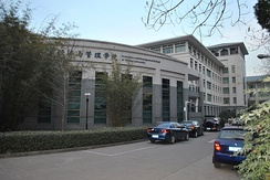 School of Economics and Management (previously known as the School of Business)