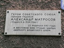 Мемориальная доска на улице А. Матросова в Санкт-Петербурге.
