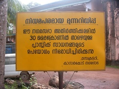 A public notice board written using Malayalam script. The Malayalam language possesses official recognition in the state of Kerala, and the union territories of Lakshadweep and Puducherry