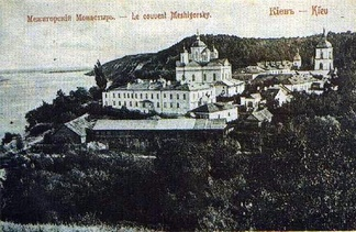 The monastery as seen on an early 20th-century postcard.