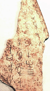 Shang dynasty oracle bone script, the first form of Chinese writing