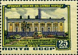 Postage stamp of the Soviet Union, 1955: building of the first-ever nuclear power plant of the Academy of Sciences of the Soviet Union