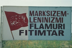 Albanian poster in 1978: Marxism-Leninism: Victorious flag