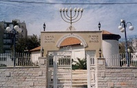 Entrance to a modern Samaritan synagogue in the city of Holon, Israel
