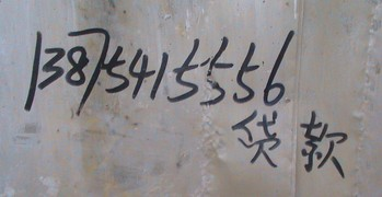 Graffiti as advertising in Haikou, Hainan Province, China, which is an extremely common form of graffiti seen throughout the country