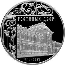Памятная монета Банка России (2014)