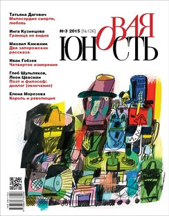2015 edition of the magazine