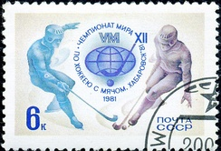 Stamp depicting 1981 Bandy World Championship in Khabarovsk