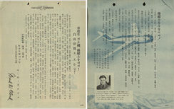 An Operation Moolah propaganda leaflet promising a $100,000 reward to the first North Korean pilot to deliver a jet fighter to UN forces.