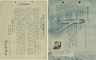 This Korean War propaganda leaflet created by the US Army as part of Operation Moolah uses Hangul–Hanja mixed script.