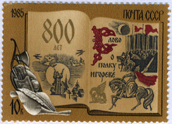 800th anniversary of the masterpiece on the 1985 USSR commemorating stamp