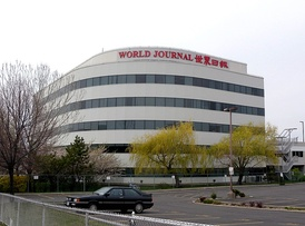 The World Journal headquarters in Whitestone (白石) / College Point (大學點), Queens