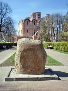 Памятный знак на легендарном месте основания Ярославля. Май 2009г.