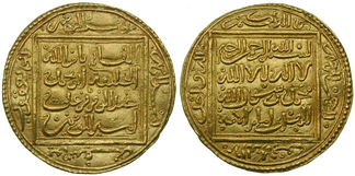 Coin minted during the reign of Abu Yaqub Yusuf