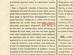 Наказная грамота святого Иосифа Волоцкого с первым упоминанием хлебного вина