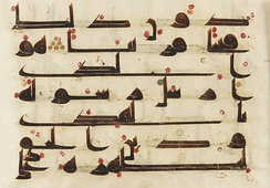 Folio from a Koran (8–9th century), Abbasid Kufic Calligraphy