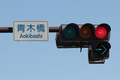 Horizontally mounted signals in Japan