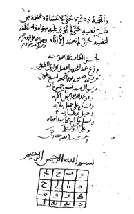 "Last page of Ghazali's autobiography in MS Istanbul, Shehid Ali Pasha 1712, dated A.H. 509 = 1115–1116. Ghazali's crisis of epistemological skepticism was resolved by ""a light which God Most High cast into my breast ... the key to most knowledge."""