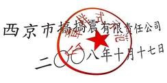 A demonstration of the use of a standardized seal (Chinese: 公章) (red colour) for organizations in the People's Republic of China