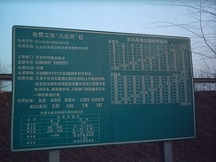 Chinese expressway toll charges table. In many jurisdictions it is legally required that charges be openly disclosed. Shown here is the toll charges table at Doudian exit on the Jingshi Expressway in southwest Beijing. (Autumn 2004 image)