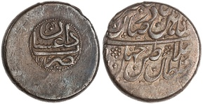 Silver coin of Nader Shah, minted in Dagestan, dated 1741/2 (left = obverse; right = reverse)