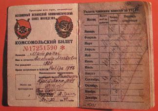 Комсомольский билет №17251590. Надпись: «Лег на боевую точку противника и заглушил её. Проявил геройство».