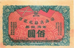 A revolutionary bond issued by the Việt Nam Quang Phục Hội in 1912.