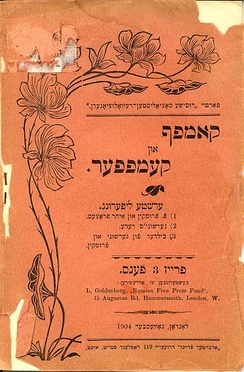 Kampf un kempfer – a Yiddish pamphlet published by the PSR exile branch in London 1904.