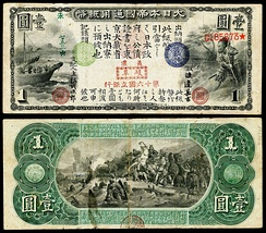 Early 1-yen banknote (1873), engraved and printed by the Continental Bank Note Company of New York