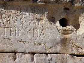 Inscriptions at Jerash