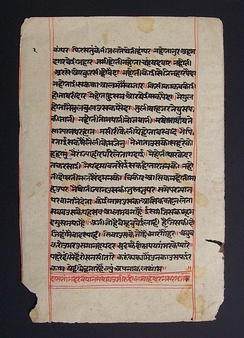 Ancient Sanskrit on hemp based paper. Hemp fiber was commonly used in the production of paper from 200 BC to the late 1800s.