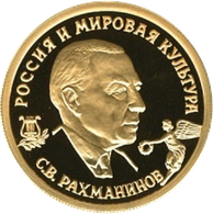 A Russian Federation commemorative Rachmaninoff coin