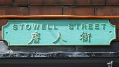 Street sign in Chinatown, Newcastle with 唐人街 below the street name.