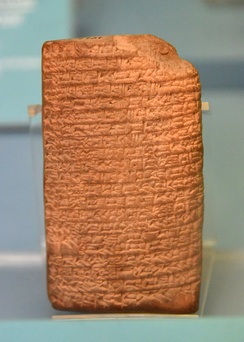 The oldest love poem. Sumerian terracotta tablet from Nippur, Iraq. Ur III period, 2037–2029 BCE. Ancient Orient Museum, Istanbul