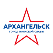 Архангельск— город воинской славы
