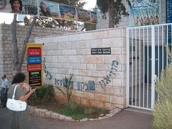 The Janco Dada Museum, named after Marcel Janco, in Ein Hod, Israel