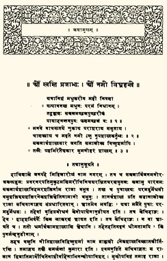 The first page of oldest surviving Panchatantra text in Sanskrit[1]