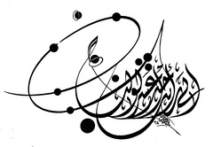 Islamic calligraphy representing various planets