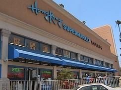 An Asian supermarket in San Gabriel Valley.