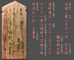 Shōchū graffiti at Kōriyama Hachiman shrine. Furigana is shown to the right. It is signed by two carpenters and dated August 11 of the 2nd year of the Eiroku period, i.e.. 1559.[6][7]