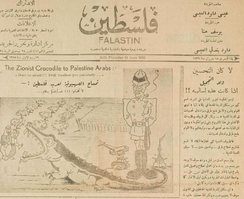 "The Palestinian Arab Christian-owned Falastin newspaper featuring a caricature on its 18 June 1936 edition showing Zionism as a crocodile under the protection of a British officer telling Palestinian Arabs: ""don't be afraid!!! I will swallow you peacefully..."".[155]"