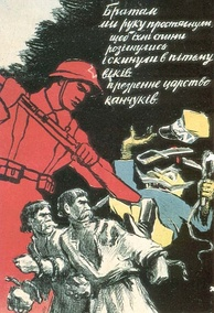 Soviet propaganda poster depicting the 1939 Red Army advance into eastern Poland. Soldier knocking off caricature of a Polish general from the backs of peasants armed with boulders