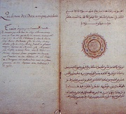 Commercial treaty signed by Mohammed ben Abdallah with France in 1767.