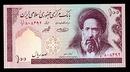 Iran 100 rials 2005.jpg