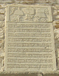 Atashgah is a temple built by Indian traders before 1745, west of the Caspian Sea. The inscription inscribed invocation to Lord Shiva in Sanskrit at the Ateshgah.