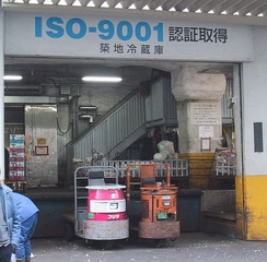 A fish wholesaler in Tsukiji, Japan, advertising its ISO 9001 certification
