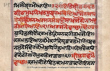 Face pages of chapters 1, 2 and 3 of historic Bhagavad Gita manuscripts. Top: Bengali script; Bottom: Gurmukhi script.